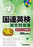 国連英検過去問題集 特A級 2017/2018年度実施