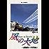 風の大地(8) (ビッグコミックス)