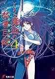 とある魔術の禁書目録(4) (電撃文庫)