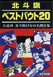 北斗旗ベストバウト20 [DVD]