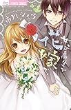 女子高生で、花嫁で。 (フラワーコミックス)