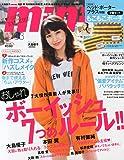 mini (ミニ) 2014年 03月号 [雑誌]