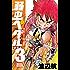 弱虫ペダル 3 (少年チャンピオン・コミックス)
