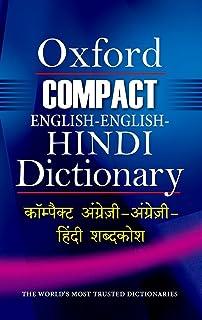 Buy Oxford English English Hindi Dictionary Book Online At Low