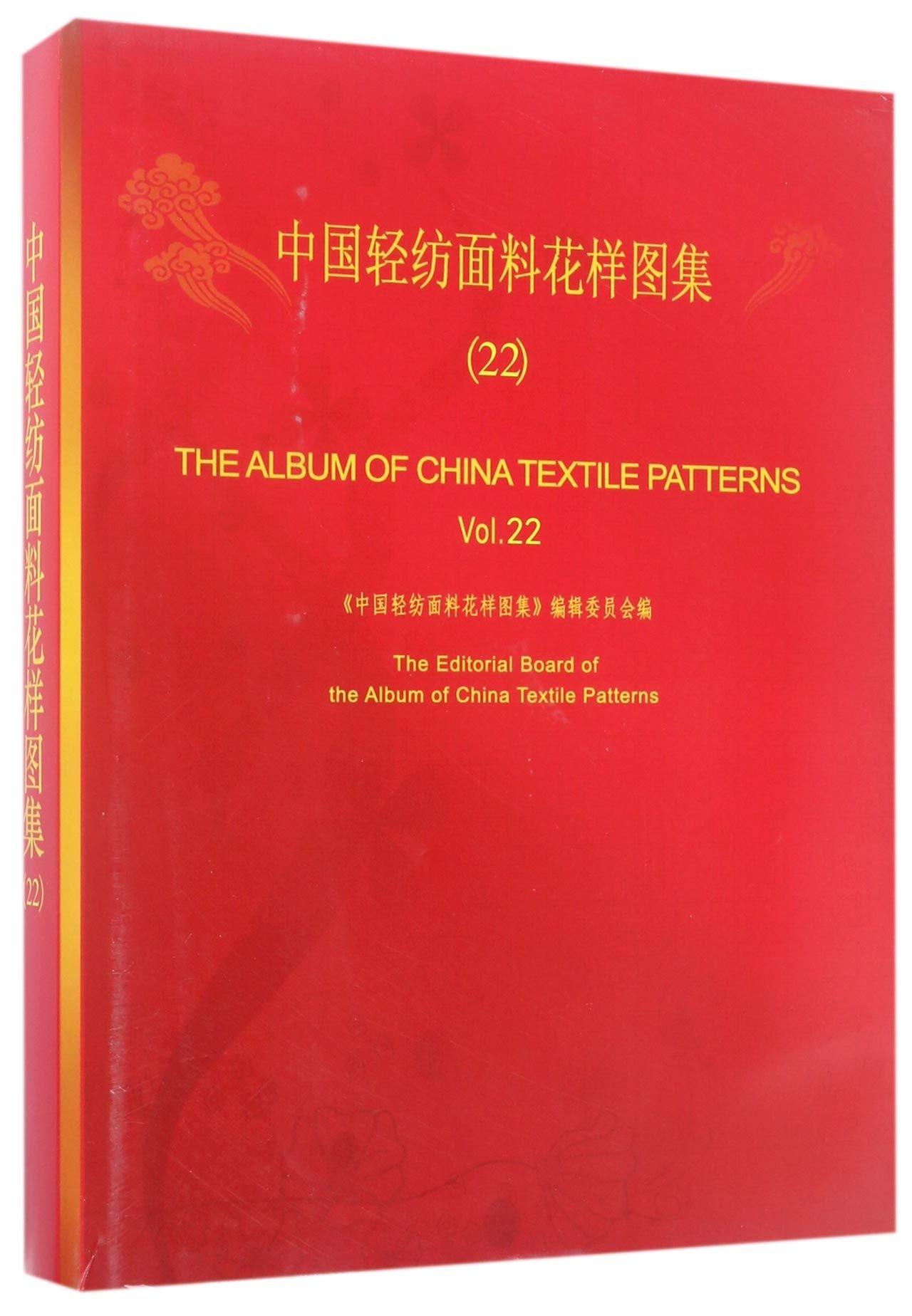 Download 中国轻纺面料花样图集(22)(精) PDF