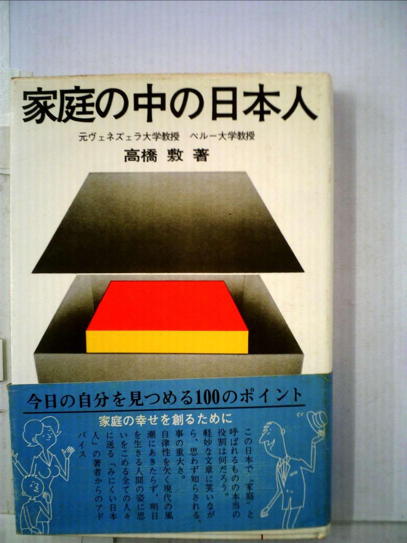 家庭の中の日本人 (1971年) | 高...