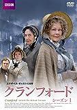 [DVD]クランフォード シーズン1 [DVD]