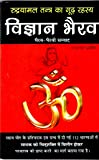 VIGYAN BHAIRAV (RUDRYAMAL TANTRA KA GOOD REHASYA)