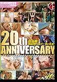 20th ANNIVERSARY ~超豪華!歴代トップスター 夢の競演!!~ [DVD]