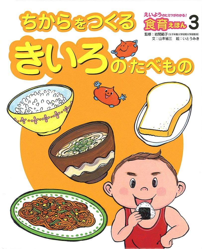 Download Chikara o tsukuru kiiro no tabemono pdf epub