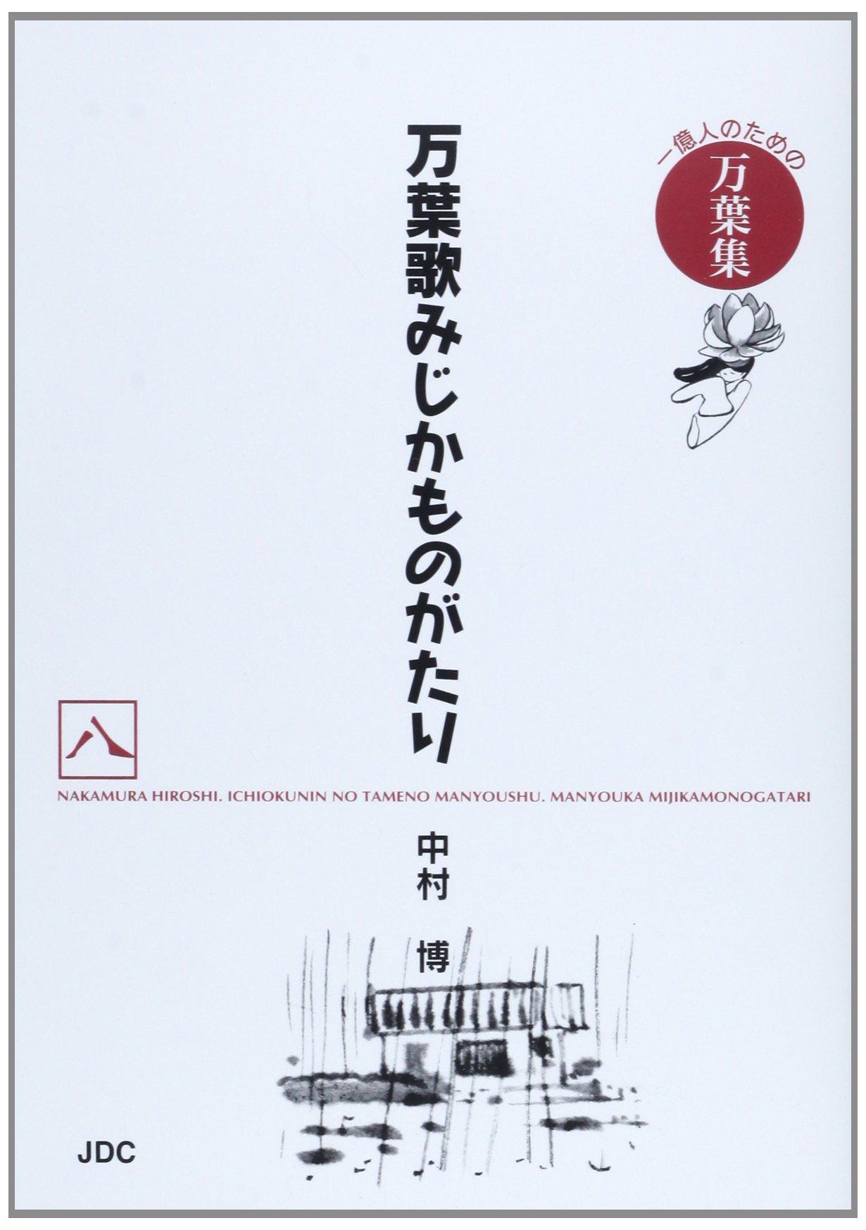 Man'yoka mijika monogatari : Ichiokunin no tame no man'yoshu. 8 (Kokon somon oraihen kan juichi kan juni). pdf epub