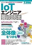 IoTエンジニア養成読本 (Software Design plus)