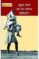 Jhutha Sach (Desh Ka Bhavishya) Vol. 2 Paperback