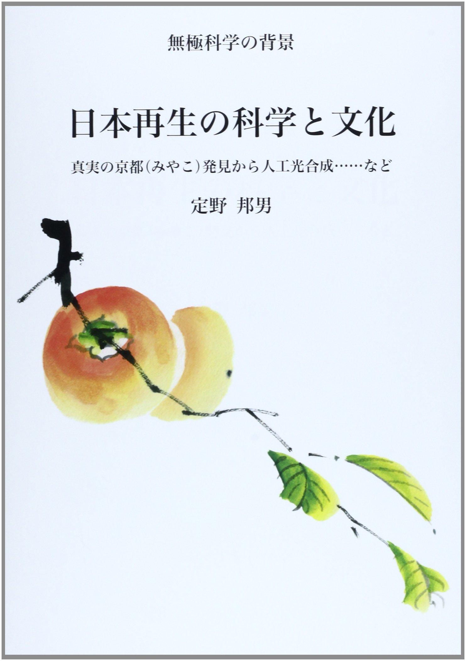 Nihon saisei no kagaku to bunka : mukyoku kagaku no haikei shinjitsu no miyako hakken kara jinkō kōgōsei nado ebook