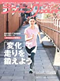 ランニングマガジンクリール 2019年 05 月号 特集:「変化」で走りを鍛えよう