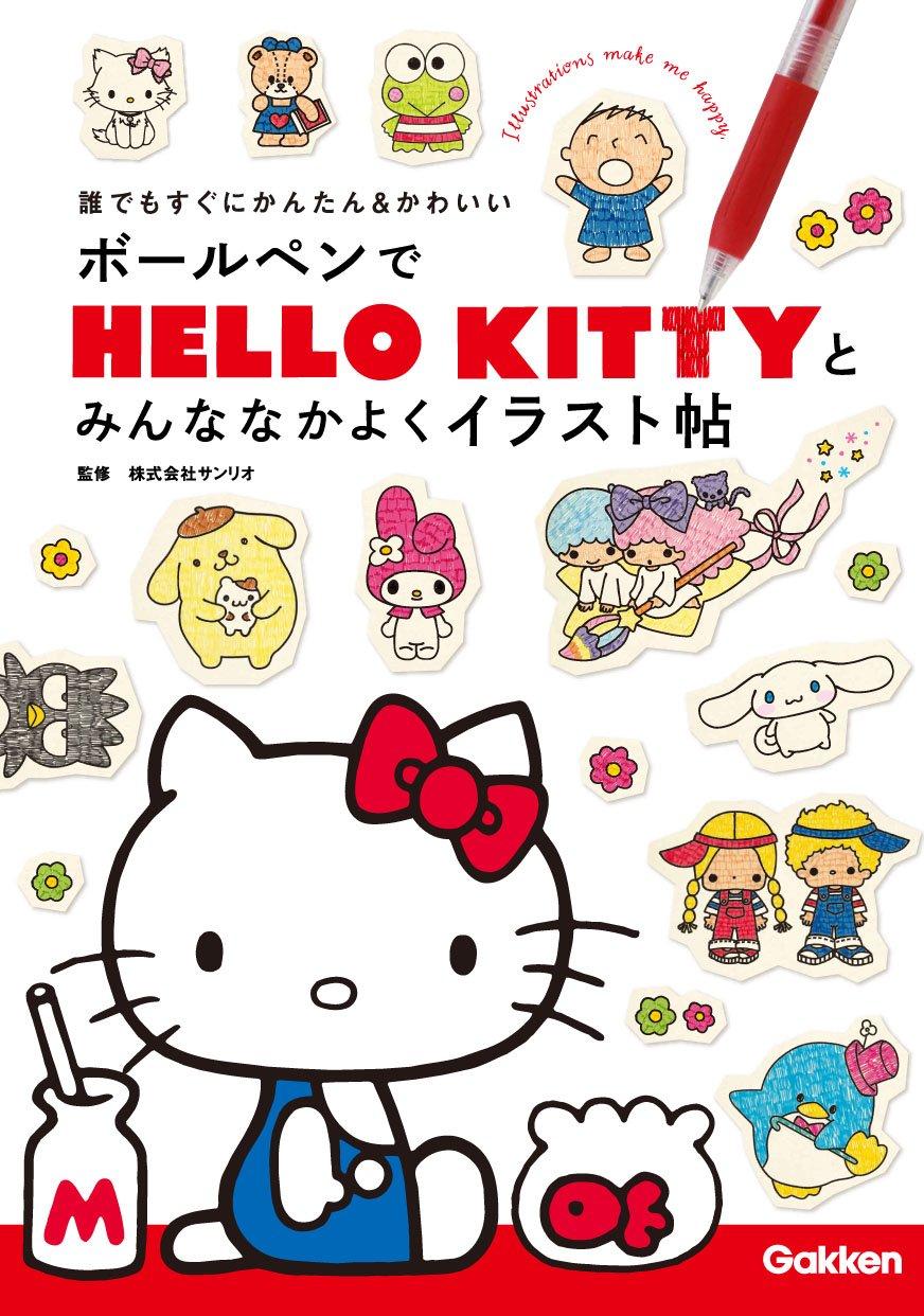 ボールペンでHELLO KITTYとみんななかよくイラスト帖 (誰でも