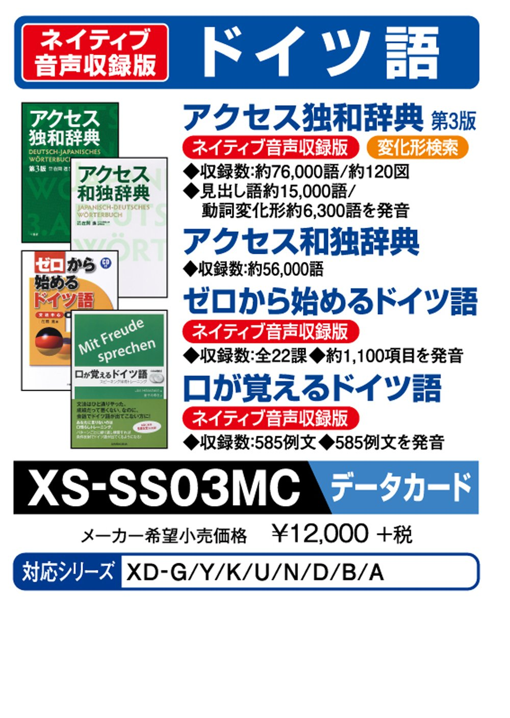 German XS-SS03MC Casio electronic dictionary additional content data card version access German port start from Germany sum Japanese-German dictionary zero to remember