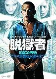 脱獄者 ドミニク・パーセル LBXC-511 [DVD]