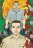 太陽の黙示録 第2部 建国編 (7) (ビッグコミックス)