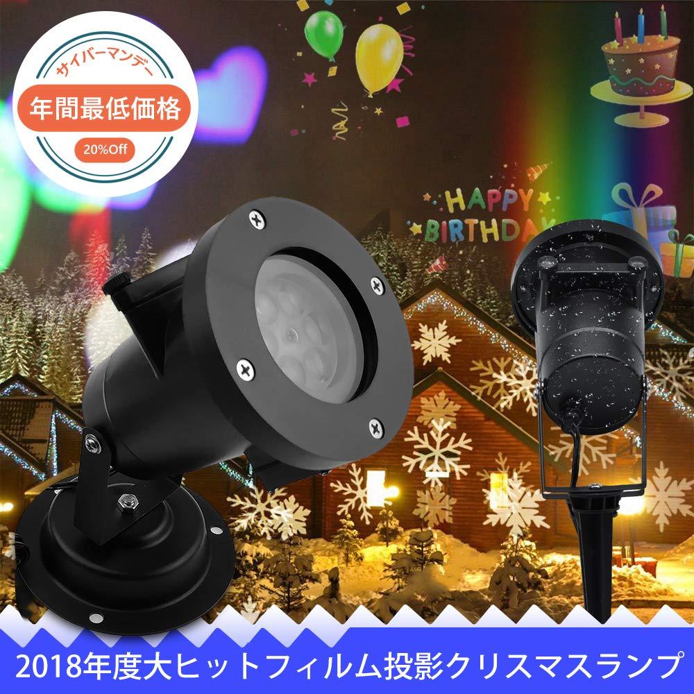 [サイバーマンデーセール 年間最低価格]【2018最新型】Arbily 高輝度LED クリスマス 投影ランプ プロジェクター ライト ハロウィン/パーディー/誕生日/イベント 飾り リモコン 屋内 屋外 防水 イルミネーション (フィルム)