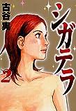 シガテラ(2) (ヤンマガKCスペシャル)