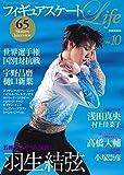 フィギュアスケートLife Vol.10 (扶桑社ムック)