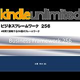 ビジネスフレームワーク256: 4時間で俯瞰する256のフレームワーク