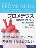 プロメテウス解剖学アトラス 胸部/腹部・骨盤部 第2版