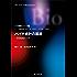バイオ統計の基礎―医薬統計入門 バイオ統計シリーズ1