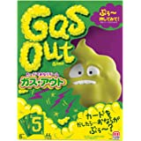 GAS OUT! Game