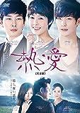 [DVD]熱愛(完全版) DVDコンプリートBOX