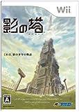 影の塔 - Wii