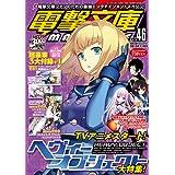 電撃文庫MAGAZINE (マガジン) Vol.46 2015年 11月号 [雑誌]