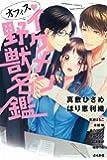 オフィス♥イケメン野獣名鑑 (ぶんか社コミックス S*girl Selection)