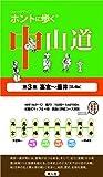 ホントに歩く中山道 第3集 高宮〜垂井(ウォークマップ)