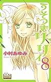 うそつきリリィ 8 (マーガレットコミックス)