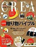 CREA (クレア) 2012年 12月号 [雑誌]