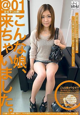 Japanese girl dvd adult
