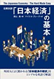 日英対訳「日本経済」の基本 The Japanese Economy
