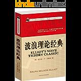 波浪理论经典 (全球证券投资经典译丛)