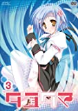 タユタマ -Kiss on my Deity- 第3巻 [DVD]