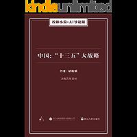 """中国:""""十三五""""大战略(谷臻小简·AI导读版)(决胜百年目标)"""