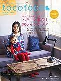 tocotoco(トコトコ) 2015年 02 月号 [雑誌]