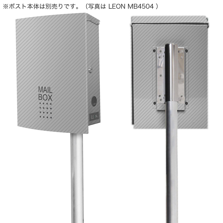 LEON (レオン) MB-P0 MBシリーズ郵便ポスト 専用ポール スタンド型 シルバー (MB4503 MB4504 MB4801 MB4902 MB07 MB5207兼用) B01N4U62UE 10800