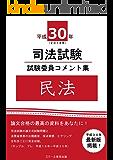 平成30年司法試験 試験委員コメント集 民法