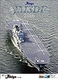J-Ships 2016年 カレンダー 壁掛け B3