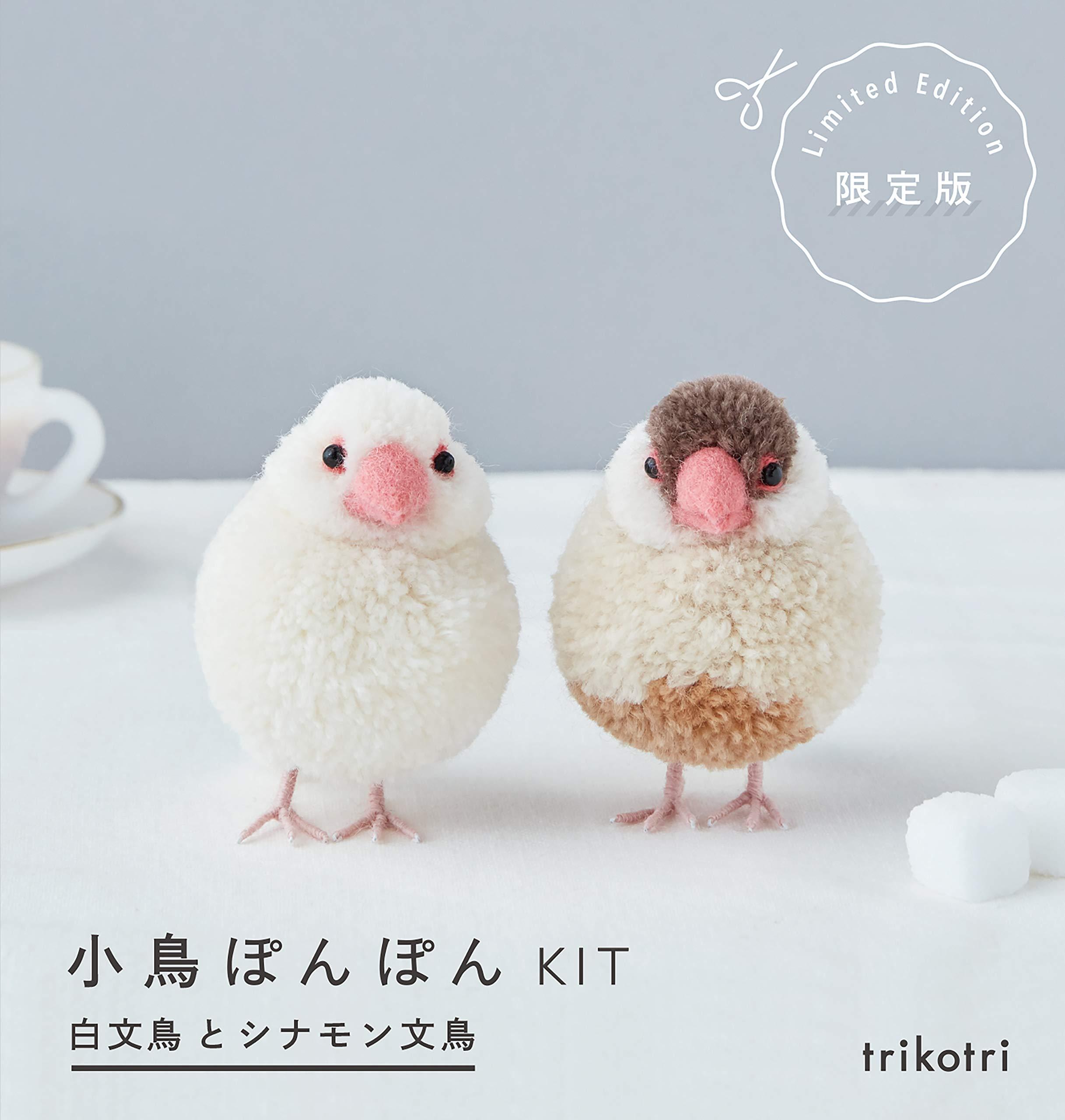 小鳥ぽんぽんKIT 白文鳥とシナモン文鳥 ([バラエティ])