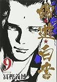 幽・遊・白書 9 (集英社文庫 と 21-13)
