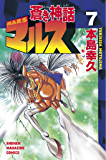 蒼き神話マルス(7) (週刊少年マガジンコミックス)