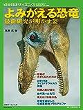 よみがえる恐竜 (別冊日経サイエンス)